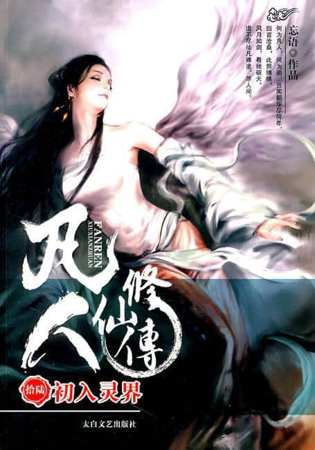 A Record of a Mortal's Journey to Immortality – Wuxia Light Novel